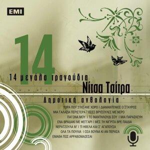 14 Megala Tragoudia - Nitsa Tsitra