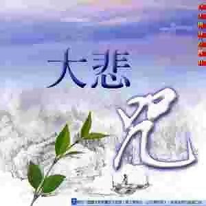 大悲咒 (八十四句古梵音)
