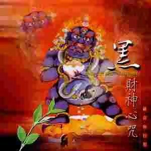 黑財神心咒 (梵唱)