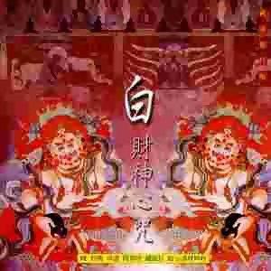 白財神心咒 (梵唱)