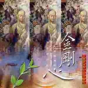 金剛心-金剛薩埵修法如意寶珠 (藏音修行版)