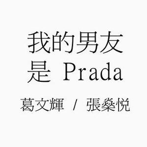 我的男朋友是Prada