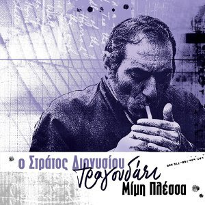 O Stratos Dionisiou Tragouda Mimi Plessa