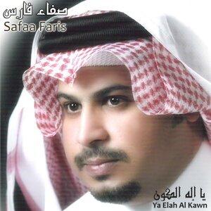 Ya Elah Al Kawn