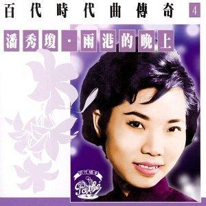 Bai Dai Shi Dai Qu Chuan Qi Vol.4 : Poon Sow Keng-Yu Gang Di Wan Shang