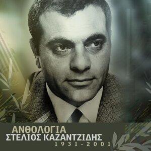 Anthologia - Stelios Kazadzidis