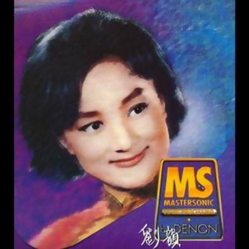 Denon Mastersonic 劉韻 - Master Sonic