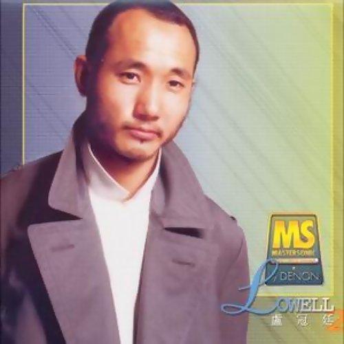 人之初 - 1998 Remaster