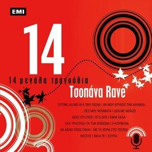 14 Megala Tragoudia - Tsopana Rave