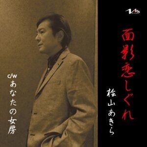面影恋しぐれ (Omokage Koishigure)