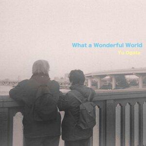 この素晴らしき世界 (What a Wonderful World)