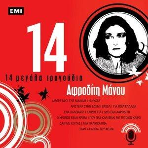 14 Megala Tragoudia - Afroditi Manou