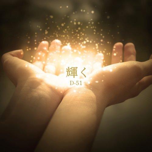 輝く (Kagayaku)