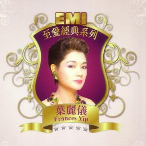 EMI至愛經典系列-葉麗儀 (EMI Lovely Legend - Frances Yip)