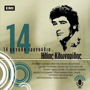 14 Megala Tragoudia - Ilias Klonaridis