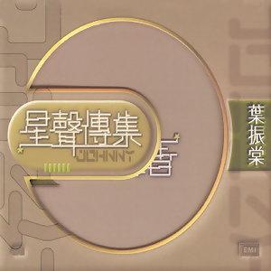 葉振棠-星聲傳集