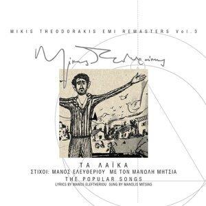 Mikis Theodorakis- Ta Laika
