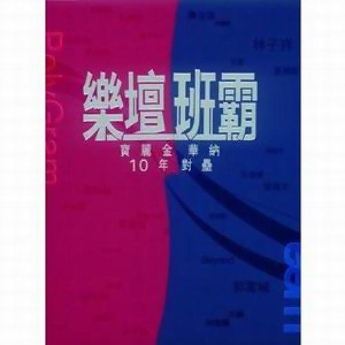 樂壇班霸-寶麗金華納10年對壘 - 3 CD Digital Only