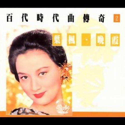 晚霞 - Album Version