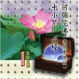 阿彌陀佛佛號(中快版)、十小咒、心經