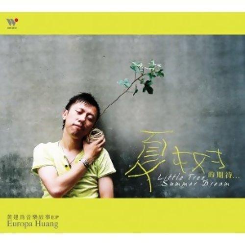 夏樹的期待-黃建為音樂故事EP