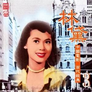 中國電影 - 3