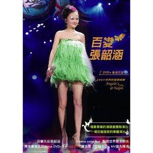 百變張韶涵 2007世界巡迴演唱會-台北場