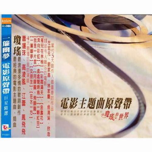 電影主題曲原聲帶 - 瓊瑤的世界