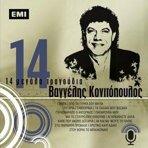 14 Megala Tragoudia - Vaggelis Konitopoulos