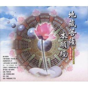 地藏菩薩本願經(上、中、下)