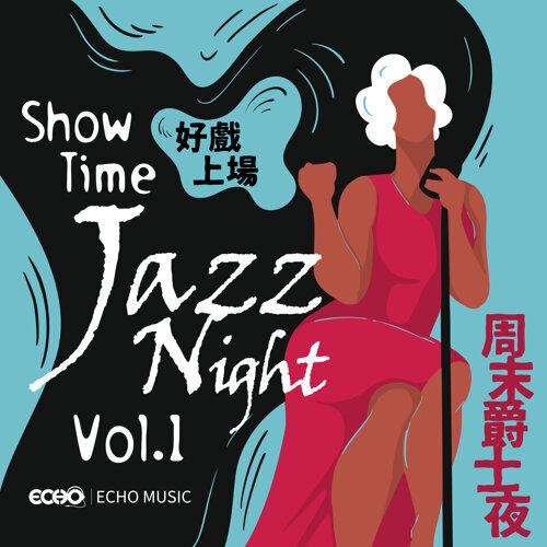 好戲上場.周末爵士夜1 (Show Time.Jazz Night Vol.1)