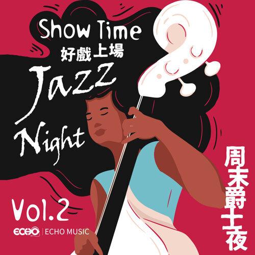 好戲上場.周末爵士夜2 (Show Time.Jazz Night Vol.2)