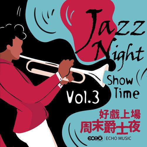 好戲上場.周末爵士夜3 (Show Time.Jazz Night Vol.3)