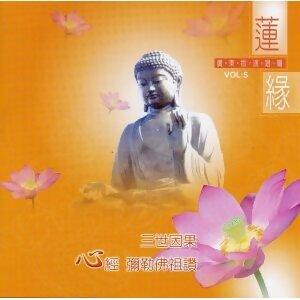 三世因果、心經、彌勒佛祖讚