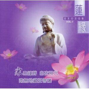 寒山鐘聲、白衣神咒、南無地藏王菩薩