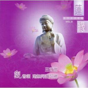 三寶歌、觀音頌、南無阿彌陀佛