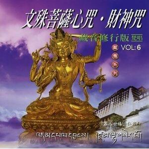 文殊菩薩心咒、財神咒(第八世殊立仁波切)