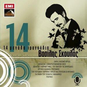 14 Megala Tragoudia - Vasilis Skoulas