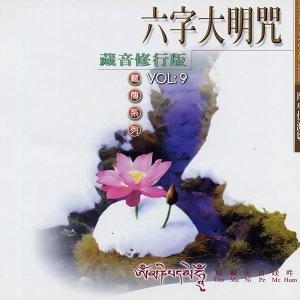六字大明咒(南卓仁波切)