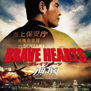 BRAVE HEARTS 海猿 オリジナル・サウンドトラック (Brave Hearts Umizaru)