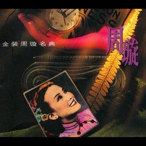 Jin Zhuang Zhou Xuan Ming Dian