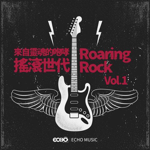 Roaring Rock Vol.1 (來自靈魂的咆哮.搖滾世代 Vol.1)