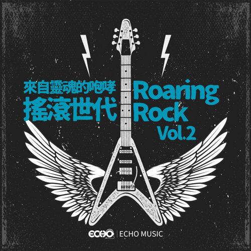 來自靈魂的咆哮.搖滾世代 Vol.2 (Roaring Rock Vol.2)