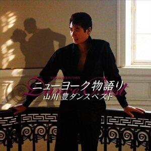 ニューヨーク物語り/山川豊ダンスベスト (New York story / Yutaka Yamakawa dance best)