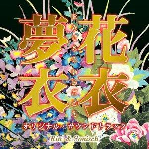 花衣夢衣 オリジナル・サウンドトラック (HANAGOROMO YUMEGOROMO ORIGINAL SOUNDTRACK)