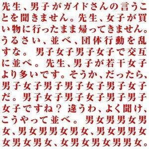 男女 (Danjo)