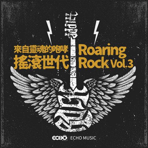 Roaring Rock Vol.3 (來自靈魂的咆哮.搖滾世代 Vol.3)