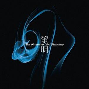 黎明 - Jun Fukamachi Last Recording (Reimei - Jun Fukamachi Last Recording)