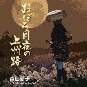 おぼろ月夜の上州路/文句があるなら言ってみな (Oboro Zukiyo no Joshuji / Monku ga Arunara Itte Mina)
