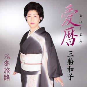 愛暦(あいごよみ) 冬旅路 (Ai-goyomi Fuyu-tabiji)